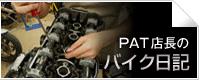 PAT店長のバイク日記
