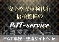 安心格安車検代行・信頼整備のPAT-service