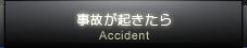 事故が起きたら-
